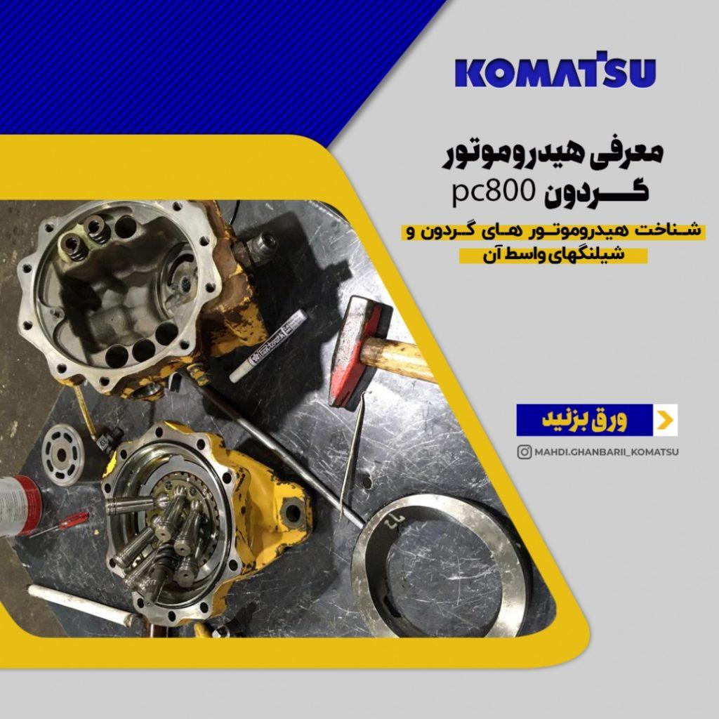 هیدروموتور گردون کوماتسو pc800