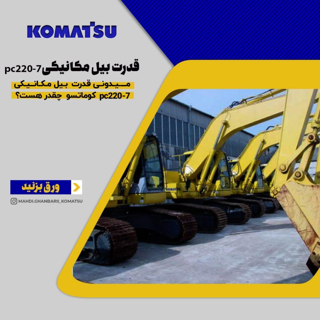 قدرت بیل کوماتسو PC220